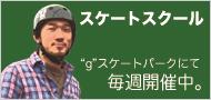 home_banner.school.jpg