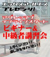 kousyukai-banner2.jpg